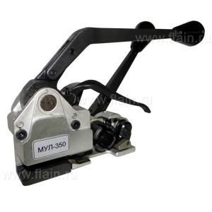 Упаковочный инструмент МУЛ-350