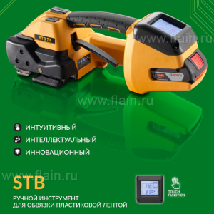 STB 73 tools